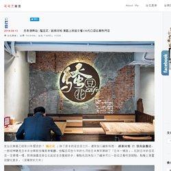 騷豆花 / 越娘河粉 東區上班族午餐150元口袋名單熱門店