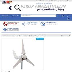 Ανεμογεννήτρια 150 Watt 12V με Ρυθμιστή Φόρτισης - Wind Turbine Jet 150FS
