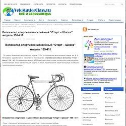 """Велосипед спортивно-шоссейный """"Старт - Шоссе"""" модель 155-411"""