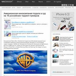 Американская кинокомпания подала в суд на 16 российских торрент-трекеров
