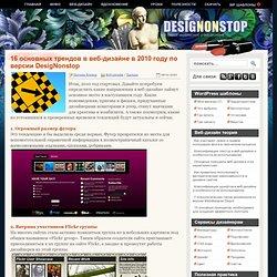 16 основных трендов в веб-дизайне в 2010 году по версии DesigNonstop