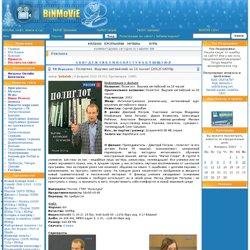 Полиглот. Выучим английский за 16 часов! (2012) SATRip » Все фильмы Рунета BiNMoViE.Org