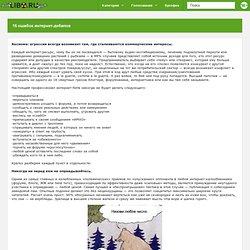 16 ошибок интернет-дебилов » Libo.Ru