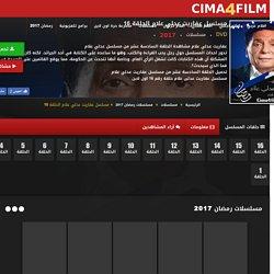 مسلسل عفاريت عدلي علام الحلقة 16 مشاهدة وتحميل DVD