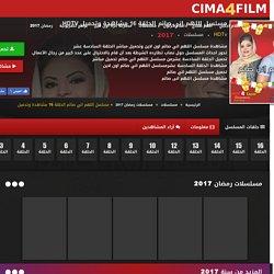 مسلسل اللهم اني صائم الحلقة 16 مشاهدة وتحميل HDTV