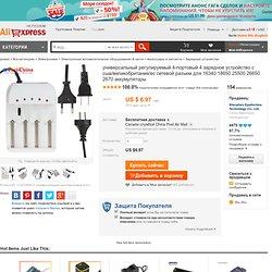 универсальный регулируемый 4 портовый 4 зарядное устройство с сша/великобритания/ес сетевой разъем для 16340 18650 25500 26650 2670 аккумуляторы, принадлежащий категории Зарядные устройства и относящийся к Электроника на сайте AliExpress.com