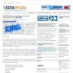 Από 17 Μαρτίου οι αιτήσεις για το νέο πρόγραμμα ΕΣΠΑ 2014-2020
