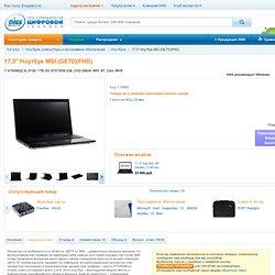 Ноутбуки, компьютеры и программное обеспечение