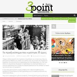 Το πραξικόπημα που κράτησε 17 ώρες » 3pointmagazine.gr