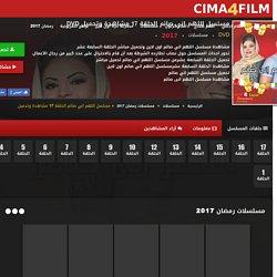مسلسل اللهم اني صائم الحلقة 17 مشاهدة وتحميل DVD