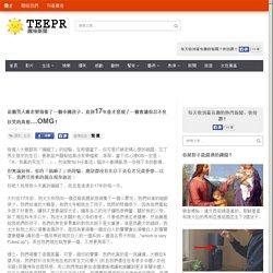 這個男人跟老婆領養了一個中國孩子,直到17年後才發現了一個會讓你忍不住狂笑的真相...OMG! - TEEPR 趣味新聞