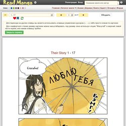 Чтение манги Их история 1 - 17 - самые свежие переводы. Read manga online!