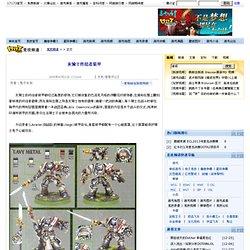 灰骑士终结者装甲17173竞技新闻页