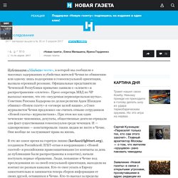 Расправы над чеченскими геями. Публикуем истории выживших свидетелей (18+)