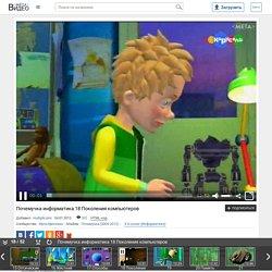 Почемучка информатика 18 Поколения компьютеров - Смотреть на Мета Видео онлайн бесплатно - 3-4 сезон (Информатика) - Почемучка (2009-2012) - Мультфильмы - бит, мультсериал, познавательный, мультфильмы для девочек, мультфильмы для мальчиков, обучающий, поч