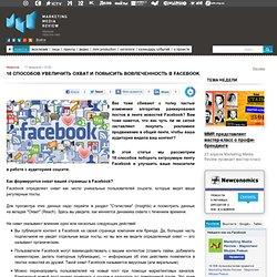 18 способов увеличить охват и повысить вовлеченность в Facebook #38385