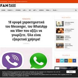 18 κρυφά χαρακτηριστικά του Messenger, του WhatsApp και Viber που αξίζει να γνωρίζετε. Όλα είναι εξαιρετικά χρήσιμα!