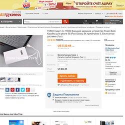 TOMO Смарт 4 х 18650 Внешнее зарядное устройство Power Bank Коробка для iphone 5S IPad Galaxy S4 примечании 3, Бесплатная доставка (1шт), принадлежащий категории Резервное питание и относящийся к Электроника на сайте AliExpress.com