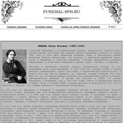 ЛИЛИНА Злата Ионовна (1882-1929)