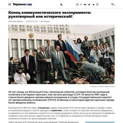 Конец коммунистического эксперимента: рукотворный или исторический? - 19.08.2020 - Украина.ру