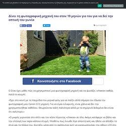 Δίνει τη φωτογραφική μηχανή του στον 19 μηνών γιο του για να δεί την οπτική του γωνία - Τι λες τώρα;