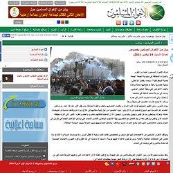 -إخوان اون لاين بيان من الإخوان المسلمين بخصوص أحداث السبت 19 نوفمبر 2011م