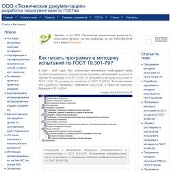 Как писать программу и методику испытаний по ГОСТ 19.301-79?