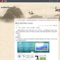 19个免费的UI界面设计工具及资源 - wxl0610的专栏