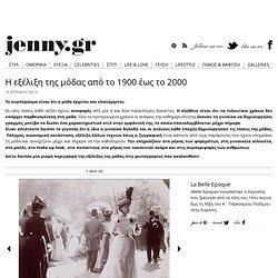 Η εξέλιξη της μόδας από το 1900 έως το 2000