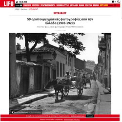 59 αριστουργηματικές φωτογραφίες από την Ελλάδα (1903-1920) | RETRONAUT