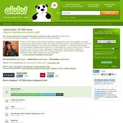 «Анита Цой» 190 422 песни