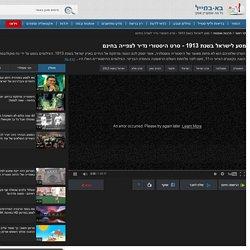 בא במייל -ארץ ישראל בשנת 1913 סרט היסטורי מרתק לצפייה ישירה
