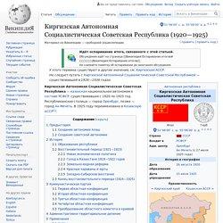 Киргизская Автономная Социалистическая Советская Республика (1920—1925)