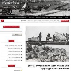 מסע במנהרת הזמן: מחנות האסירים (גולאג) ברוסיה הסובייטית 1929-1956