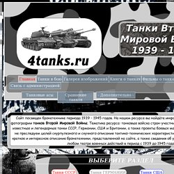 Танки Второй Мировой войны: танковые войска СССР, Германии, США в 1939 - 1945 годах. Производство танков