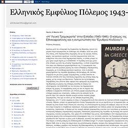 """«Η """"Λευκή Τρομοκρατία"""" στην Ελλάδα (1945-1946): Ο κόσμος της Εθνικοφροσύνης και η αντιμετώπιση του """"Ερυθρού Κινδύνου""""»"""
