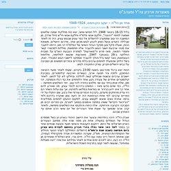 """מאוצרות ארכיון צה""""ל ומעהב""""ט - אחד מן הל""""ה – יעקב כהן ויומנו, 1948-1924"""