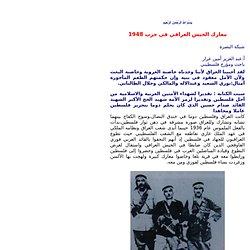 معارك الجيش العراقي في حرب 1948