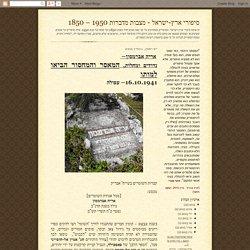 סיפורי ארץ-ישראל - מצבות מדברות 1950 – 1850