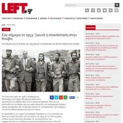 Σαν σήμερα το 1953: Ξεκινά η επανάσταση στην Κούβα