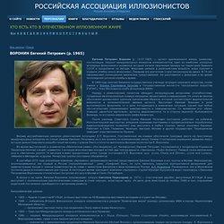 ВОРОНИН Евгений Петрович (р. 1965) > magicpedia.ru