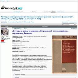Легенды и мифы реакционной буржуазной историографии о германском фашизме (А.С. Бланк) [1972, Международные отношения, PDF]