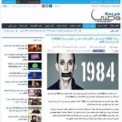 رواية 1984 تتسبب في اعتقال طالب مصري تحميل رواية (1984) جورج أورويل pdf