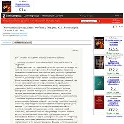 Основы психофизиологии: Учебник / Отв. ред. Ю.И. Александров. - М.: ИНФРА-М, 1997. - 349 с.
