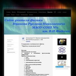 Аствацатуров Г.О. Медиадидактика - 1schoolphysicss Jimdo-Page!
