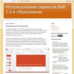 Использование сервисов Веб 2.0 в образовании: Презентационные технологии