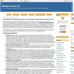 25 ошибок, которые допускают начинающие микростокеры (Выпуск 65)