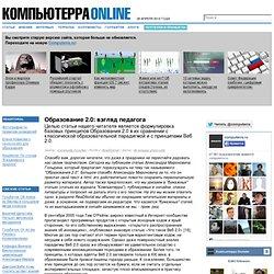 Образование 2.0: взгляд педагога - Компьютерра-Онлайн
