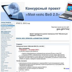 Проект Мой кейс Веб 2.0 - ч. 2