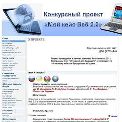 «Мой кейс Веб 2.0»